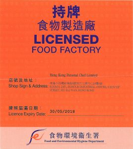 NEW-2017-2018-food-factory-license-001-copy-268x300 About Us